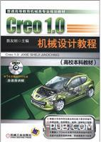 Creo1.0机械设计教程(高校本科教材)