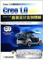 Creo1.0曲面设计实例精解