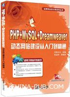 PHP+MySQL+Dreamweaver动态网站建设从入门到精通