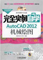 完全实例自学AutoCAD2012机械绘图