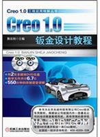 Creo1.0钣金设计教程