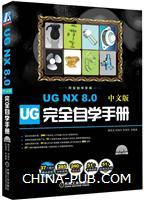 UGNX8.0中文版完全自学手册