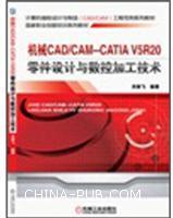 机械CAD/CAM--CATIAV5R20零件设计与数控加工技术