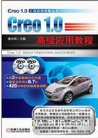 Creo1.0高级应用教程
