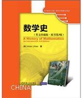 数学史(英文珍藏版・原书第3版)