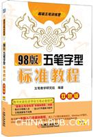 98版五笔字型标准教程