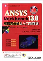 ANSYSWorkbench13.0有限元分析从入门到精通