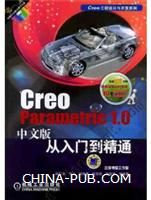 CreoParametric1.0中文版从入门到精通