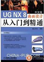 UGNX8中文版曲面设计从入门到精通