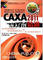 CAXA2011从入门到精通