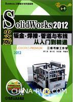 SolidWorks2012中文版钣金、焊接、管道与布线从入门到精通