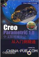 CreoParametric1.0中文版机械设计从入门到精通