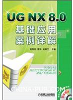 UGNX8.0基础应用与案例详解