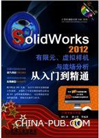 SolidWorks2012有限元、虚拟样机与流场分析从入门到精通