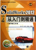SolidWorks2012中文版从入门到精通