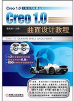 Creo1.0曲面设计教程
