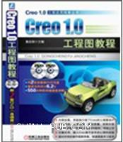 Creo1.0工程图教程