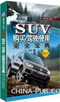 SUV购买/驾驶/使用完全宝典