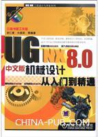 UGNX8.0中文版机械设计从入门到精通