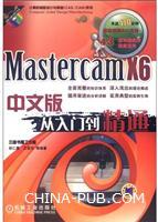 MastercamX5中文版从入门到精通