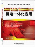 MATLAB/Simulink机电一体化应用