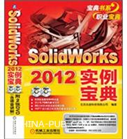 Solidworks2012实例宝典