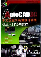 AutoCAD2013中文版室内装潢设计制图快速入门实例教程