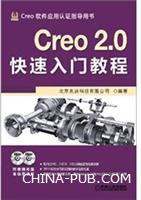 Creo2.0快速入门教程