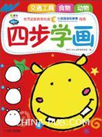 Q书架.阿拉丁Book.四步学画食物\动物\交通工具