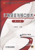 汇编语言与接口技术第2版