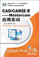 CAD/CAM技术――Mastercam应用实训