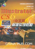 IllustratorCS6中文版标准实例教程