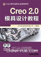 Creo2.0模具设计教程