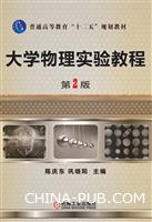 大学物理实验教程 第2版