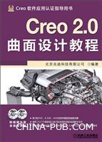Creo2.0曲面设计教程