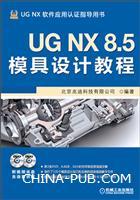 UGNX8.5模具设计教程