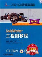 SolidWorks工程图教程(2013版)