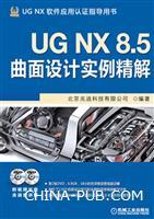 UGNX8.5曲面设计实例精解