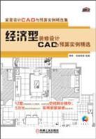 经济型装修设计CAD与预算实例精选