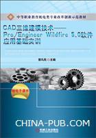 CAD三维建模技术--Pro/EngineerWildfire5.0软件应用基础实训