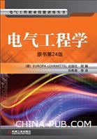 电气工程学