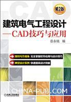 建筑电气工程设计――CAD技巧与应用(第2版)