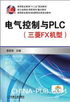 电气控制与PLC(三菱FX机型)