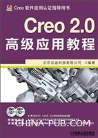 Creo2.0高级应用教程