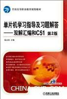 单片机学习指导及习题解答――双解汇编和C51第2版