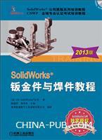 SolidWorks钣金件与焊件教程(2013版)