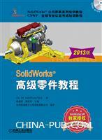 SolidWorks高级零件教程(2013版)