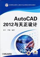 AutoCAD2012与天正设计
