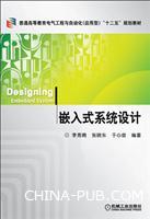 嵌入式系统设计