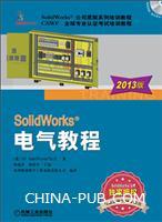 SolidWorks电气教程(2013版)
